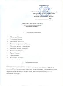 дополнительные требования по ф арфору