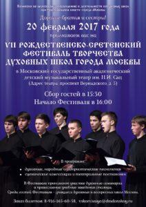 Афиша Фестиваль духовных школ 20.02.2017(1)