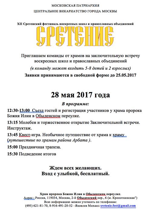Снимок экрана 2017-05-19 в 15.10.49