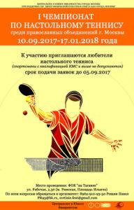 afisha_tennis