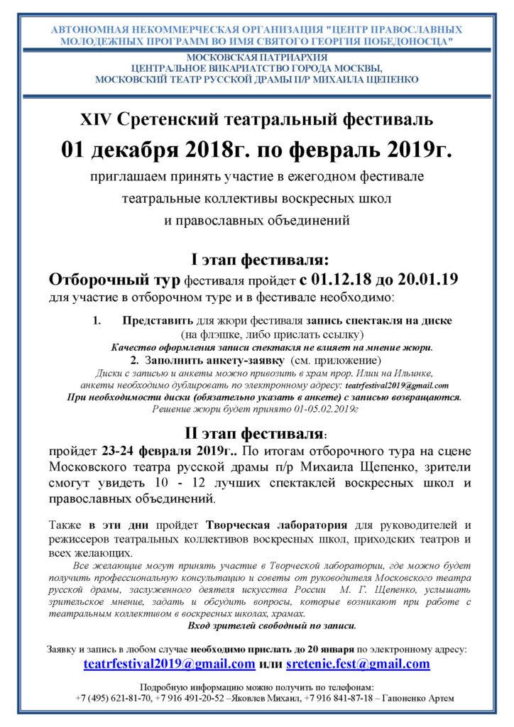 Афиша и заявка на уч. в фест. 2019 от Анастасии исправ.11.01.19_Страница_1