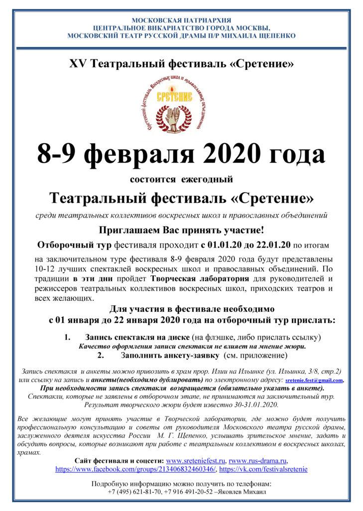 Афиша и заявка на участие в фест. 2020_Страница_1